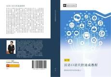 Bookcover of 汉语口语穴控速成教程