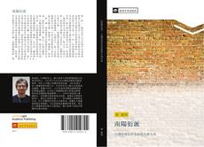 Bookcover of 南陽衍派