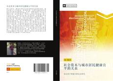 Bookcover of 社会资本与城市居民健康公平的关系