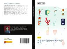 Bookcover of 血崩秘方的毒理学和药理学研究
