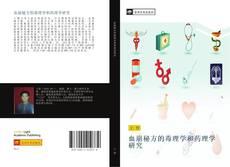 血崩秘方的毒理学和药理学研究的封面