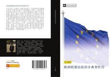 Bookcover of 欧洲联盟法院的非典型作用