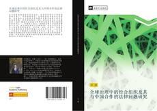 Обложка 全球治理中的经合组织及其与中国合作的法律问题研究