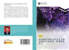 Bookcover of 纳米碳化钨粉末的开发及镍基硬质合金腐蚀、摩擦性能研究