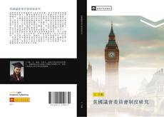 Portada del libro de 英國議會委員會制度研究
