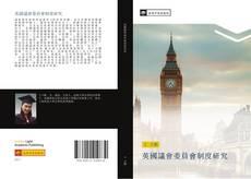 Couverture de 英國議會委員會制度研究