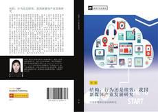Portada del libro de 结构,行为还是绩效:我国新媒体产业发展研究