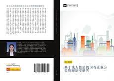 Bookcover of 基于法人性质的国有企业分类管理制度研究