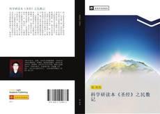 Bookcover of 科学研读本《圣经》之民数记