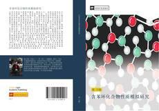 Bookcover of 含苯环化合物性质模拟研究