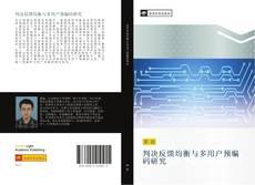 Bookcover of 判决反馈均衡与多用户预编码研究