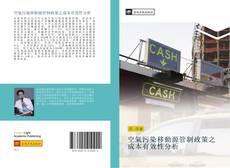 Bookcover of 空氣污染移動源管制政策之成本有效性分析