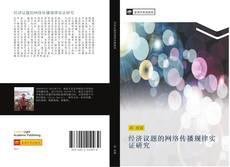 Bookcover of 经济议题的网络传播规律实证研究