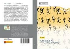 从他者处思人 ——人类学研究散论的封面