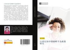 Capa do livro de 21世纪初中国朝鲜半岛政策研究