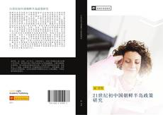 Bookcover of 21世紀初中國朝鮮半島政策研究