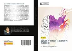 Bookcover of 臨床精神醫療的技術結構與時間結構