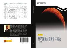 "Portada del libro de 航空航天工程专业""新工科""建设改革理论与实践(II)"
