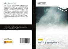 Bookcover of 腐败问题的经济学研究