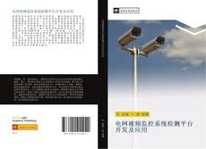Bookcover of 电网视频监控系统检测平台开发及应用