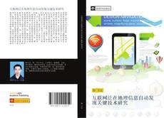 Bookcover of 互联网泛在地理信息自动发现关键技术研究