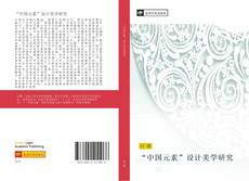 """""""中国元素""""设计美学研究的封面"""