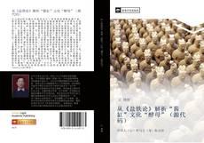 """Bookcover of 从《盐铁论》解析""""酱缸""""文化""""酵母""""(源代码)"""