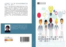 "Portada del libro de 中文版本""一带一路""相关政策标题摘要汇编索引 (第一部分)"