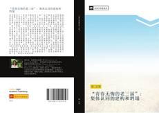 """Capa do livro de """"青春无悔的老三届"""": 集体认同的建构和坍塌"""