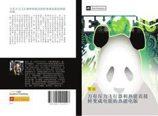 Bookcover of 万有斥力飞行器和热能直接转变成电能的热能电版