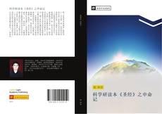 Bookcover of 科学研读本《圣经》之申命记