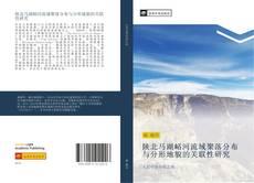 Bookcover of 陕北马湖峪河流域聚落分布与分形地貌的关联性研究