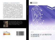 区域物流能力与区域经济协同发展研究 kitap kapağı