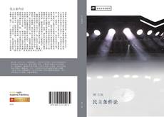 Bookcover of 民主条件论