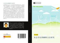 Bookcover of 社会学法律解释方法研究