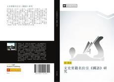 Buchcover von 文史要籍名注引《國語》研究