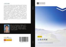 Bookcover of 宗教的理解