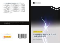Bookcover of 层状镍钴锰酸锂正极材料的合成与性能研究