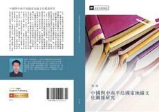 Обложка 中國與中南半島國家地緣文化關係研究