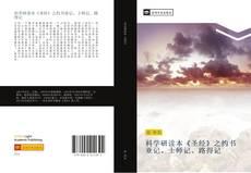 Bookcover of 科学研读本《圣经》之约书亚记、士师记、路得记