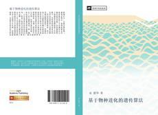 Bookcover of 基于物种进化的遗传算法