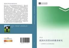 我国应用型本科教育研究的封面