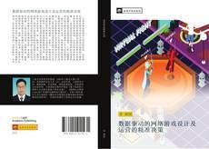 Portada del libro de 数据驱动的网络游戏设计及运营的精准决策