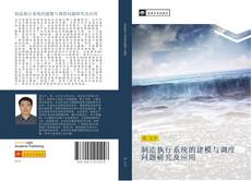 Capa do livro de 制造执行系统的建模与调度问题研究及应用