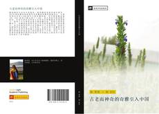 Bookcover of 古老而神奇的奇雅引入中国