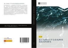 Couverture de 基于电网GIS平台的电网规划实用性研究