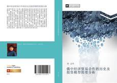 Bookcover of 俄中经济贸易合作的历史及投资模型简要分析