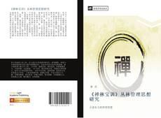 Bookcover of 《禅林宝训》丛林管理思想研究