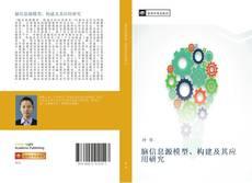 Обложка 脑信息源模型、构建及其应用研究