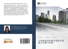 Bookcover of 交通载荷诱发既有建筑环境振动实测与控制